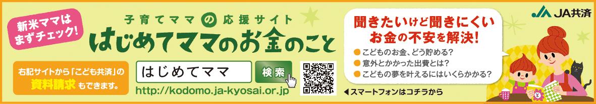 hajimetemama_ad_kowaku_k01_0805